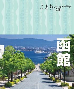 ことりっぷ 函館 2019年7月発行
