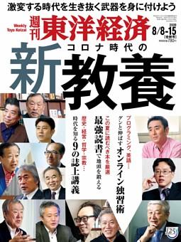 週刊東洋経済 2020年8月8日・15日合併特大号