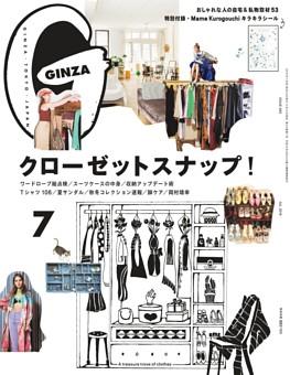 GINZA 2019年 7月号