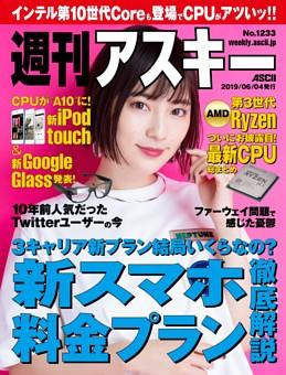 週刊アスキー No.1233(2019年6月4日発行)