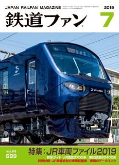 鉄道ファン 2019年7月号,通巻699号