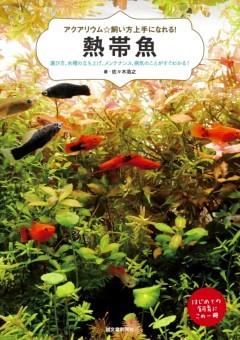 熱帯魚選び方、水槽の立ち上げ、メンテナンス、病気のことがすぐわかる!
