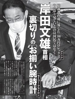 岸田文雄首相 裏切りの「お揃い腕時計」