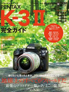 リコーイメージング PENTAX K-3 II完全ガイド