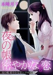 夜の帳 密やかな恋 夜の帳 密やかな恋シリーズ【単話売】 7話