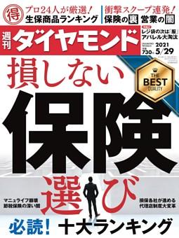 週刊ダイヤモンド 2021年5月29日号