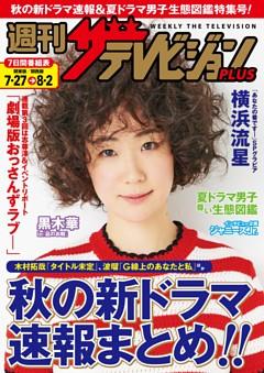 週刊ザテレビジョン PLUS 2019年8月2日号
