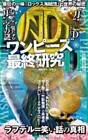 ワンピース最終研究11 最狂の一味「ロックス海賊団」と世界の秘密