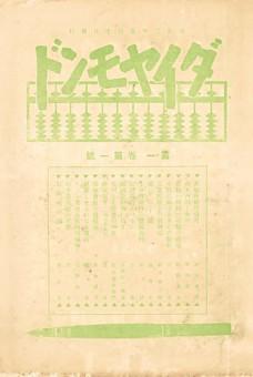 週刊ダイヤモンド_1913年 【創刊号】