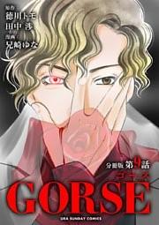 GORSE【マイクロ】 9