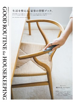 GOOD ROUTINE for HOUSEKEEPING 生活を整える、家事の習慣ブック。