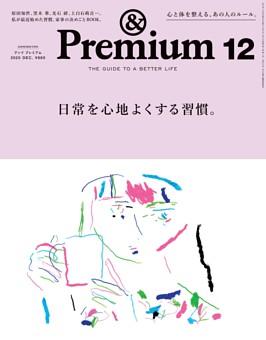&Premium 2020年12月号