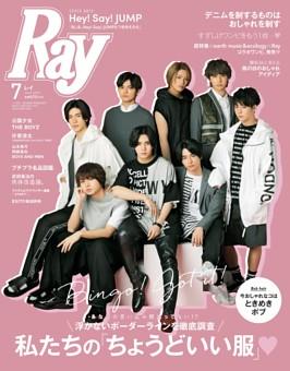 Ray 2019年7月号