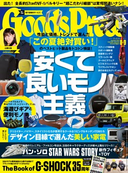 GoodsPress 2018年8・9月合併号