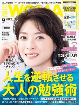 日経ウーマン 9月号