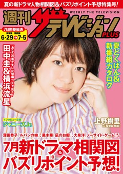 週刊ザテレビジョン PLUS 2019年7月5日号