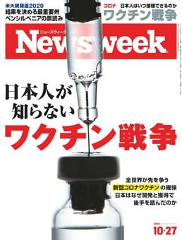 ニューズウィーク日本版 10月27日号