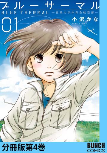 ブルーサーマル—青凪大学体育会航空部— 分冊版第4巻