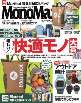MonoMax 8月号