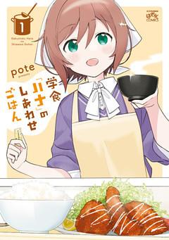 学食「ハナ」のしあわせごはん: 1