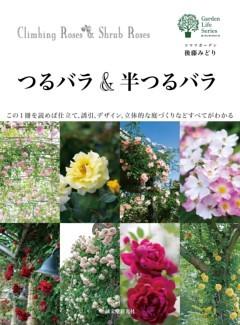 つるバラ&半つるバラこの1冊を読めば仕立て、誘引、デザイン、立体的な庭づくりなどすべてがわかる