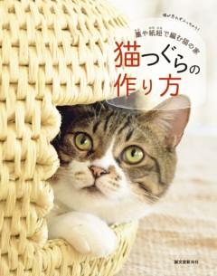 猫つぐらの作り方藁や紙紐で編む猫の家