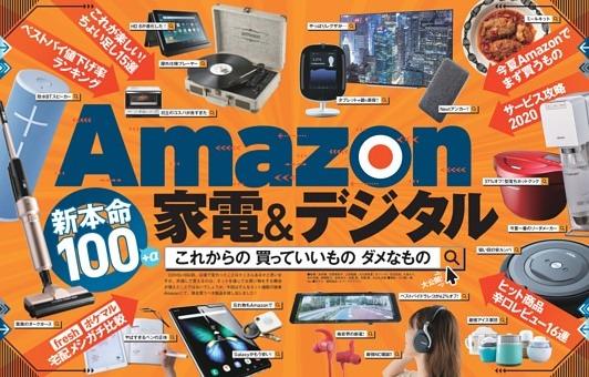 【総力特集】Amaozn家電&デジタル 新本命100