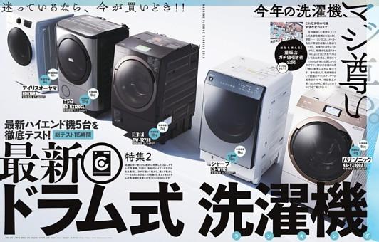 【第2特集】最新ドラム式洗濯機ランキング