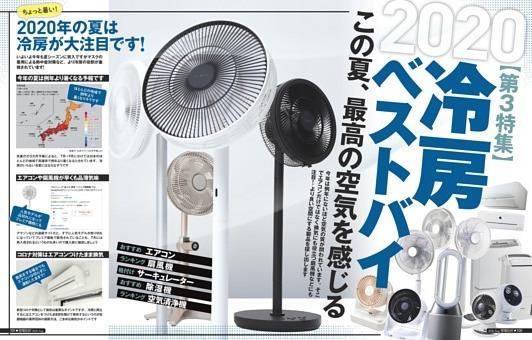 【第3特集】冷房ベストバイ2020