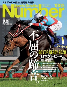 Number 1003号