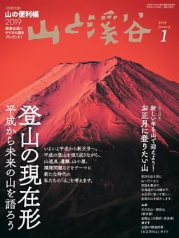 月刊山と溪谷 2019年1月号デジタル版