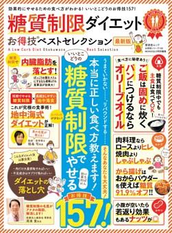 【特典】糖質制限ダイエットお得技ベストセレクション 最新版