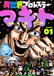 異世界プロレスラーマキト 1巻