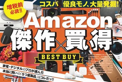 【特集1】Amazon傑作×買い得BEST B U Y