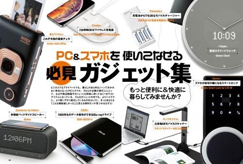 【センター特集】PC&スマホ 必見ガジェット集