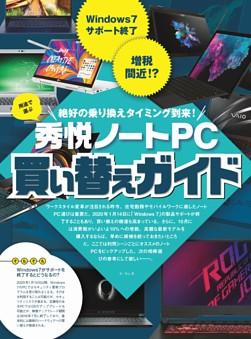 【特集4】秀逸ノートPC買い替えガイド
