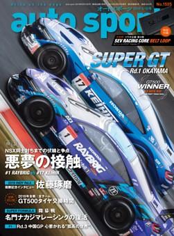 auto sport No.1505 2019年5月10日号