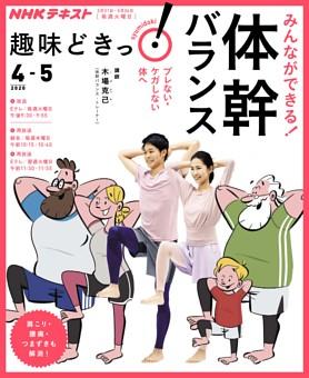 NHK趣味どきっ!みんなができる!体幹バランス ブレない・ケガしない体へ