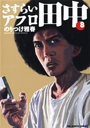 さすらいアフロ田中 8巻