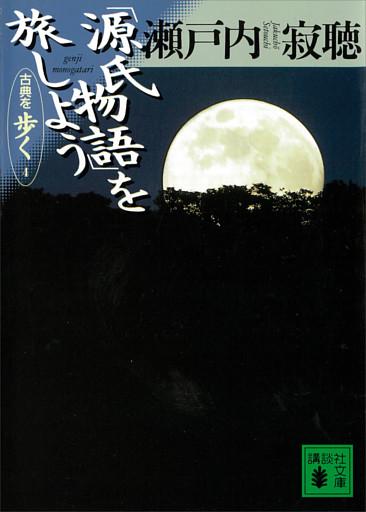 「源氏物語」を旅しよう 古典を歩く4