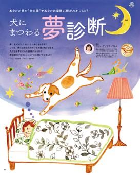 """【特典】あなたが見た""""犬の夢""""であなたの深層心理がわかっちゃう!  犬にまつわる夢診断"""