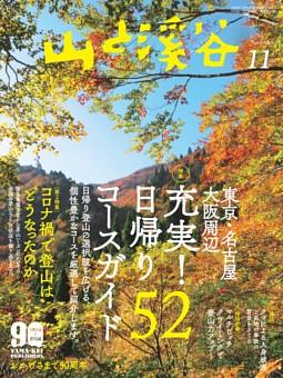 月刊山と溪谷 2020年11月号デジタル版