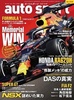 auto sport No.1535 2020年9月4日号