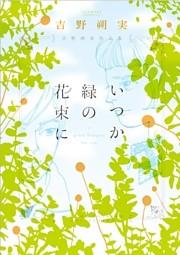 吉野朔実作品集 いつか緑の花束に 1巻