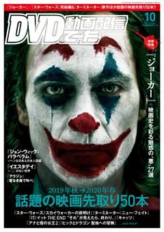 DVD&動画配信でーた 2019年10月号