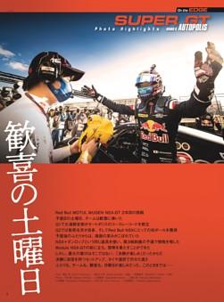 SUPER GT Round 6 AUTOPOLIS [ Photo Highlights ]歓喜の土曜日 悲劇の日曜日