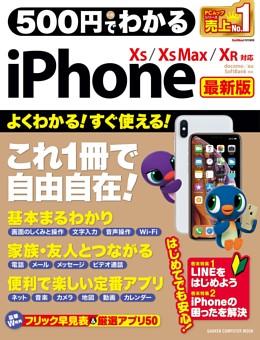 500円でわかる iPhone 最新版