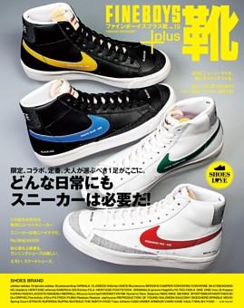 FINEBOYS+plus 靴 vol.15