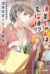 須美ちゃんは名探偵!?~浅見光彦シリーズ番外~