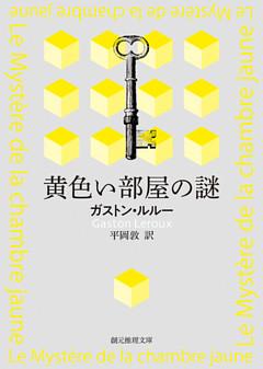 黄色い部屋の謎【平岡敦訳】